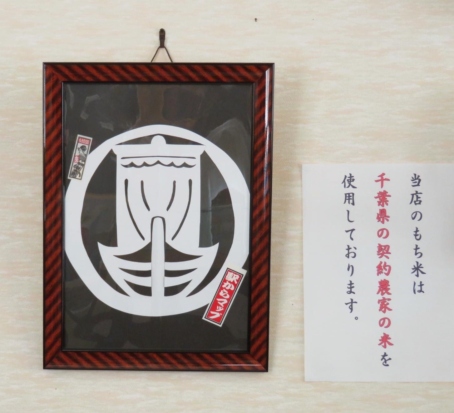 袖ヶ浦のもち米は、千葉の契約農家から取り寄せています。