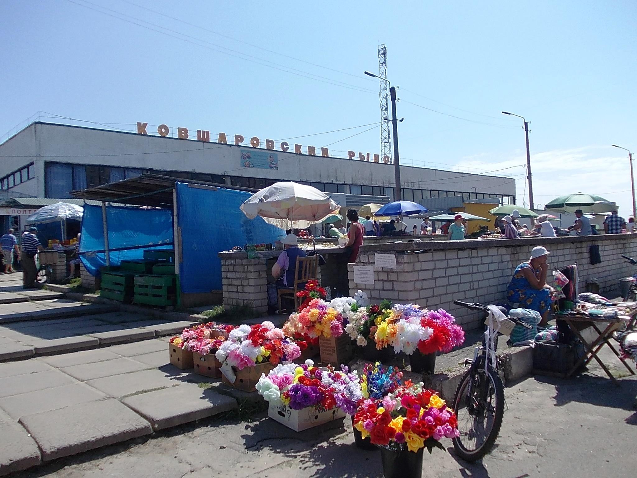 Ковшаровский рынок
