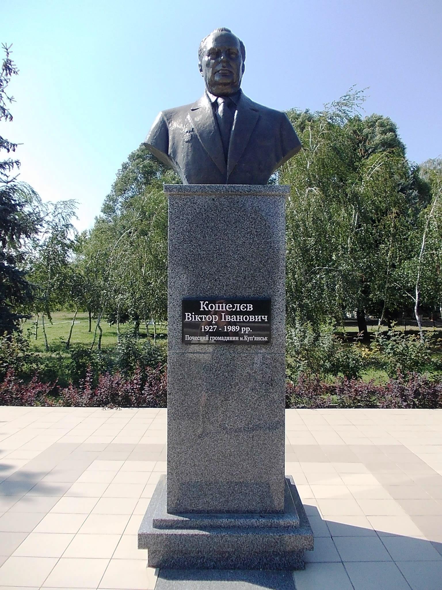 Бюст В.И. Кошелева