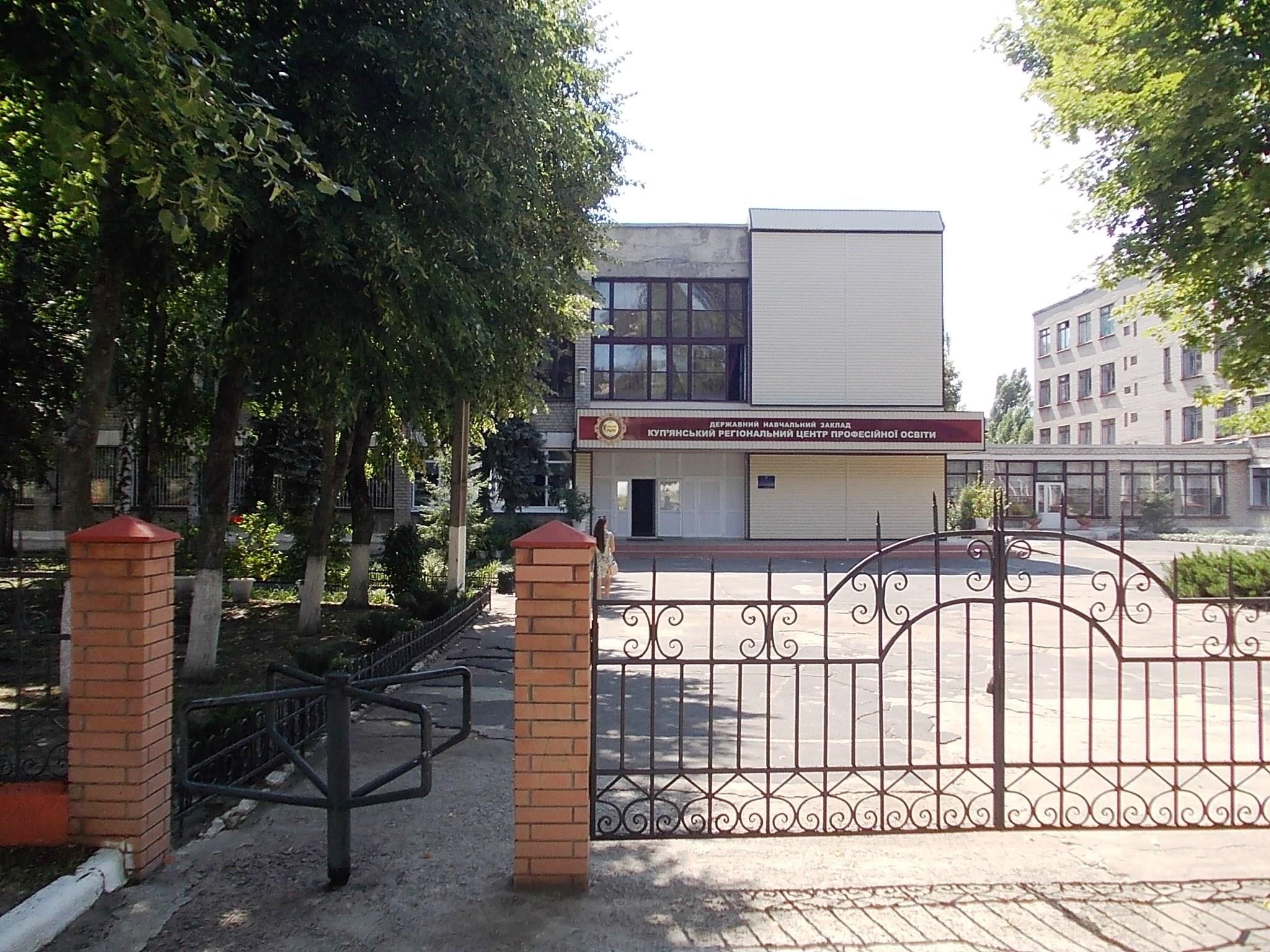 Высшее профессиональное училище № 27