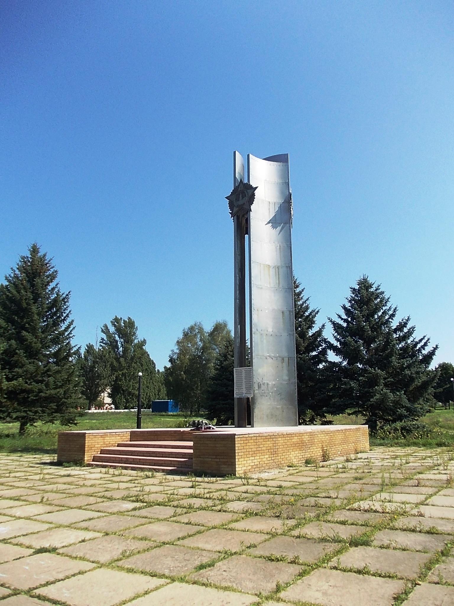Стелла Памяти павших в годы Второй мировой войны