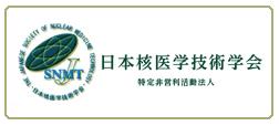 日本核医学技術学会