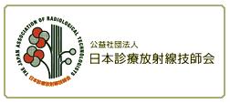 日本診療放射線技師会