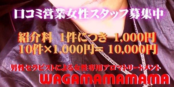 口コミ営業スタッフ募集中 紹介料1件につき1,000円 10件×1,000円=10,000円
