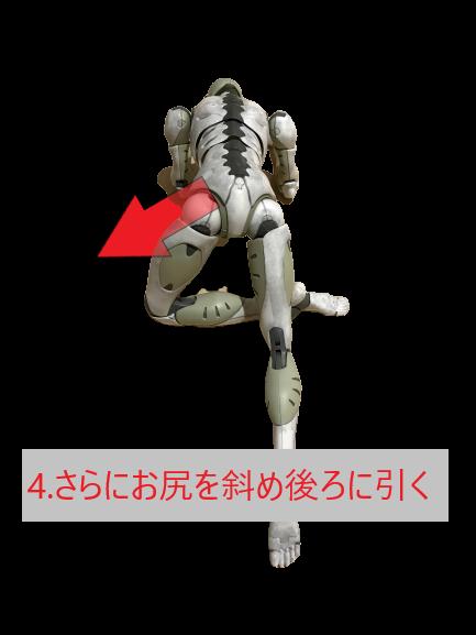 股関節後方インピンジメントストレッチ4