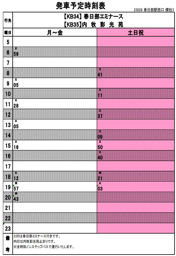 朝日バス時刻表(春日部駅西口~春日部エミナース/内牧彩光苑行き)