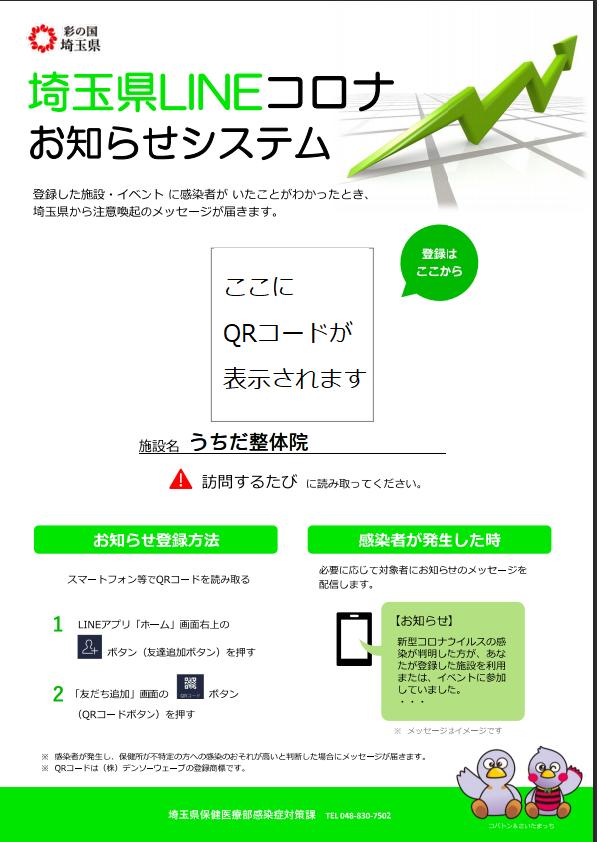 埼玉県LINEコロナお知らせシステム