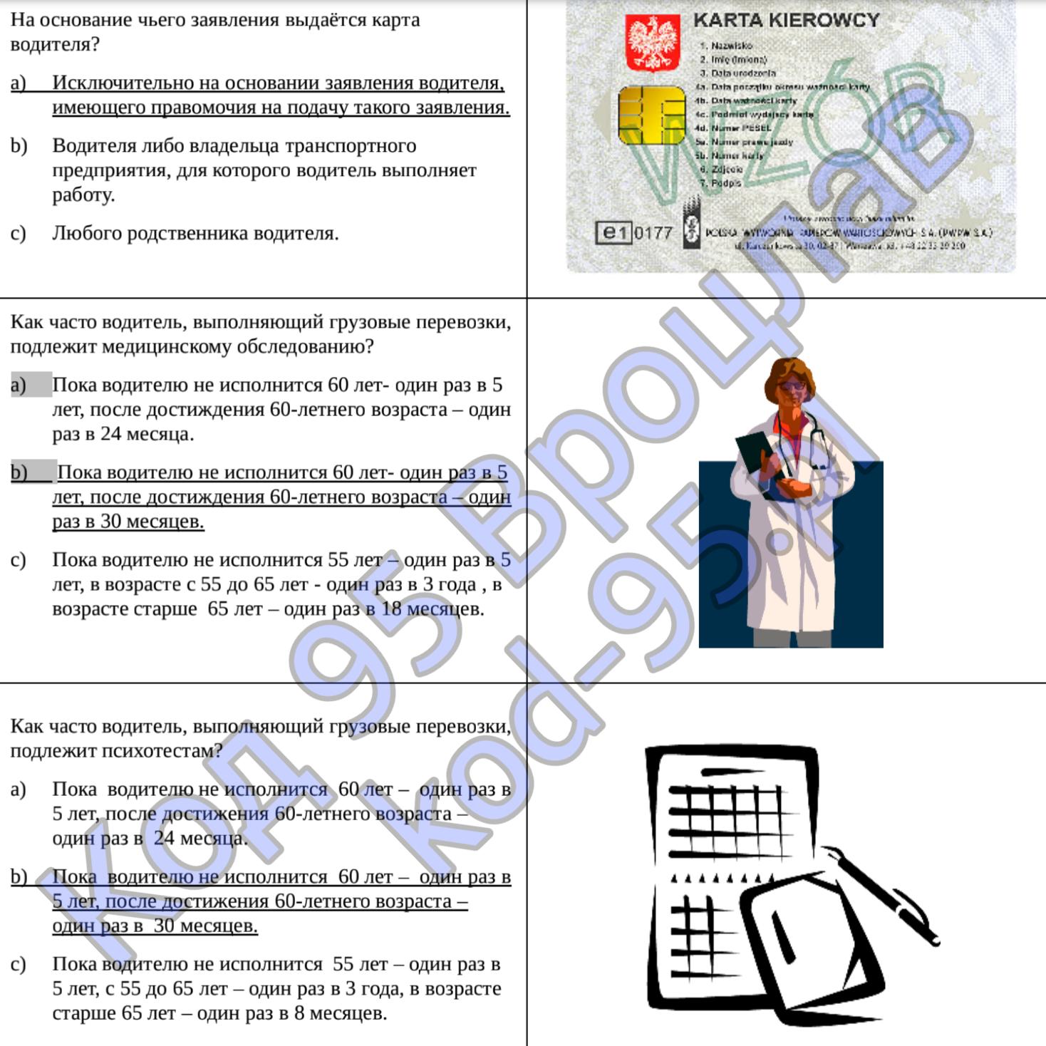 Ответы на тесты Код 95 Польша