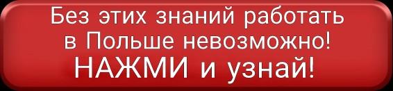 Код 95 Польша вроцлав