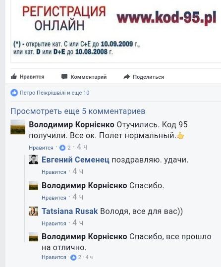 Код 95 Вроцлав отзывы