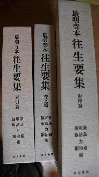 京都で専門書仏教書買取 - 古本...