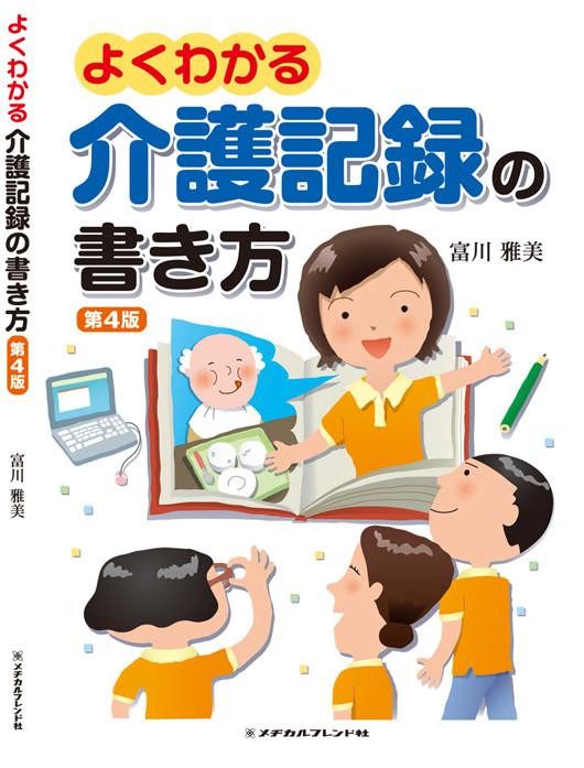「よくわかる介護記録の書き方」第4版 (メヂカルフレンド社)