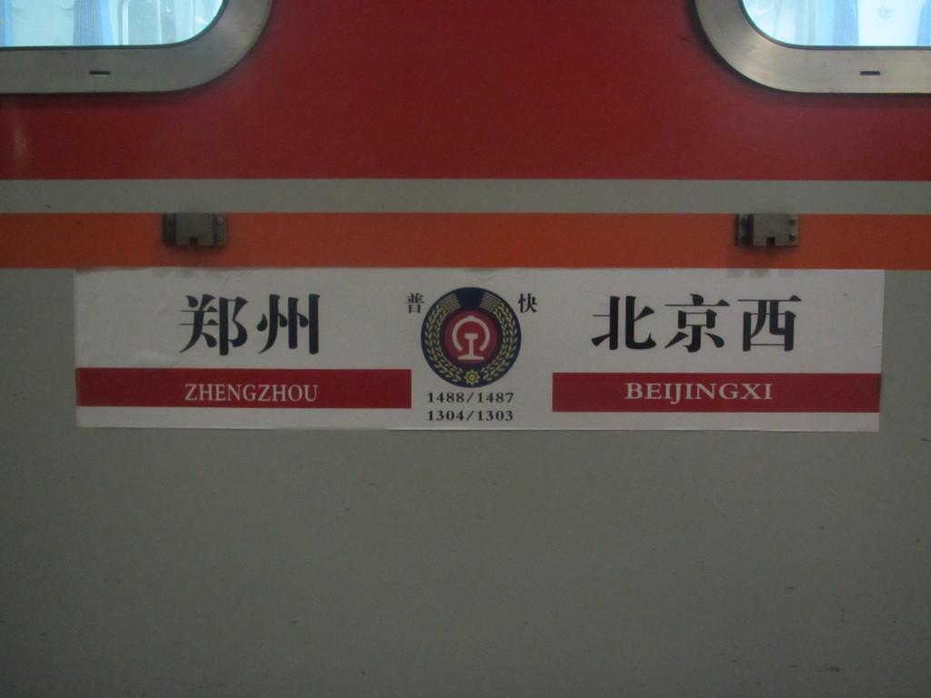 Zugfahrt Zhengzhou-Beijing