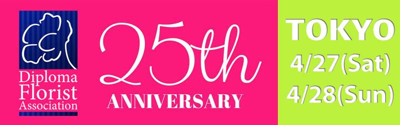 2019/4/27-28 DFAフローリスト資格認定協会 25周年記念イベント