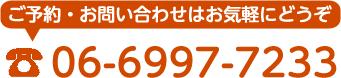 ご予約お問い合わせ電話 0669977233
