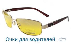 Очки для водителей.Магазин оптики taoptics в Киеве