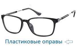 Оправы пластиковые.Магазин оптики taoptics в Киеве