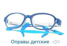 Оправы детские.Магазин оптики taoptics в Киеве