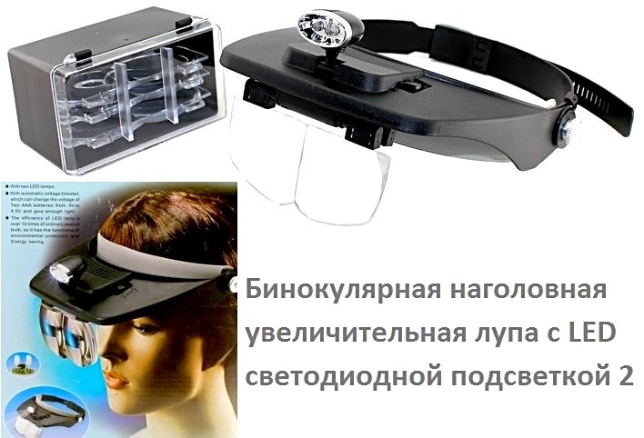 Бинокулярная наголовная увеличительная лупа с LED светодиодной подсветкой 2