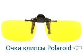 Очки клипсы Polaroid