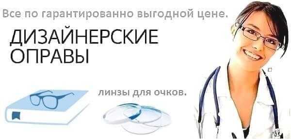 Купить оправы для очков:Оптика Киев taoptics