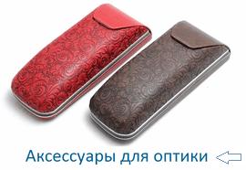 Аксессуары для оптики.Магазин оптики taoptics в Киеве