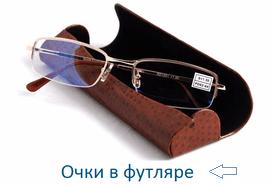 Очки в футляре.Магазин оптики taoptics в Киеве