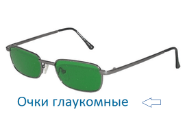 Очки глаукомные