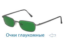 Очки глаукомные.Магазин оптики taoptics в Киеве