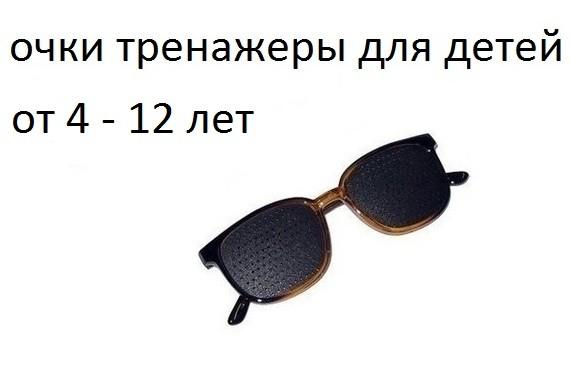 Детские очки тренажеры  ОТ 4-12 лет