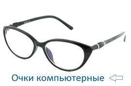 Очки компьютерные