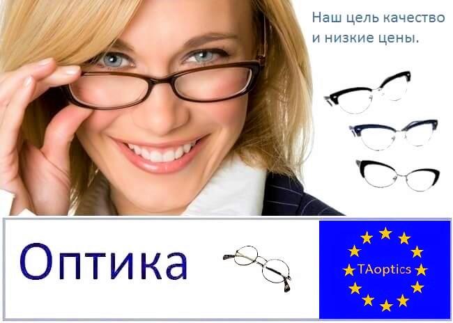 Новости оптика Киев TAoptics