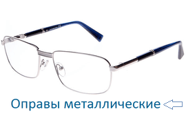 Оправы металлические. Магазин оптики taoptics в Киеве