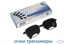 Перфорационные очки тренажеры.Магазин оптики taoptics в Киеве