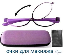 очки для макияжа.Магазин оптики.Оптика Киев,taoptics