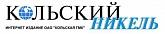 Статья «Победители объявлены, проекты стартуют: в Мончегорске наградили победителей грантового конкурса «Норникеля»