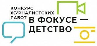 Подведены итоги регионального этапа конкурса XI Всероссийского конкурса  «В фокусе – детство»