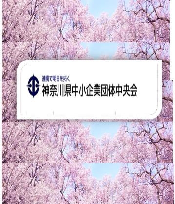 内藤畳店 神奈川県中小企業団体中央会