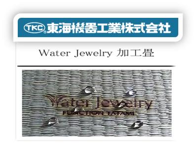 内藤畳店 water jewelry 東海機器工業