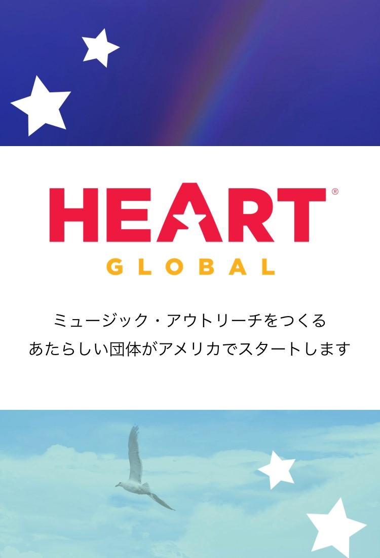 【ハートグローバル】ダンスイベント