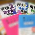 英検直前対策【10月10日試験日】
