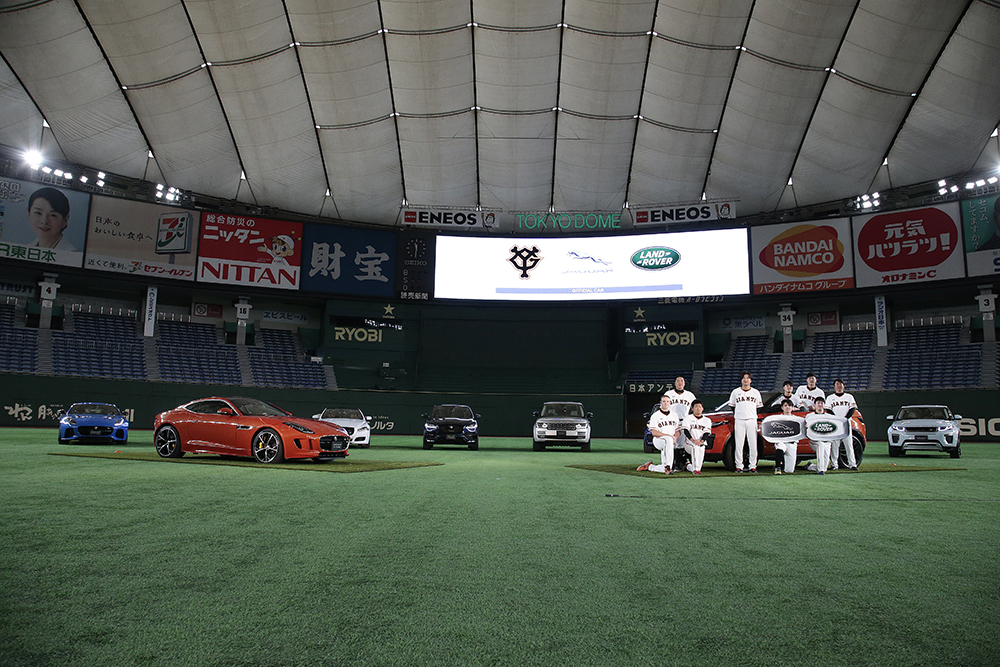 Jaguar Land Rover Japan