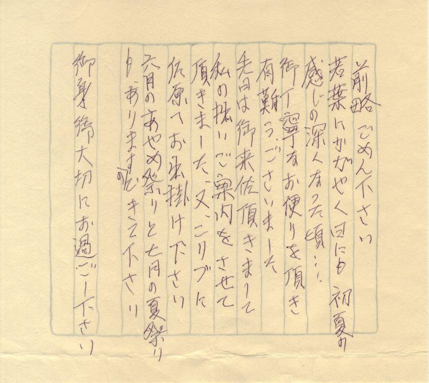 岩堀さんの礼状に対するボランティアガイド渡辺完三さんからの返信