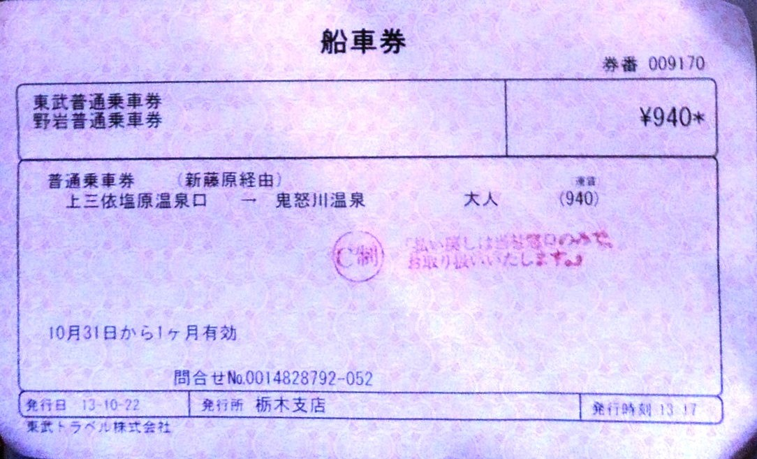 野岩鉄道チケット