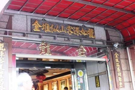 昼食(鼎泰豊レストラン)