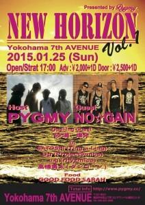 『NEW HORIZON Vol.1』