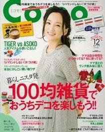 雑誌Como 2013.11月号 とじ込み付録 ナチュラルキッチンパーフェクトブック   2段トレーの使用例が掲載されました。