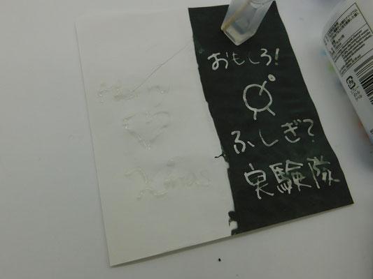白いままのところにも、重曹で、絵を描きます。良く乾かしましょう。