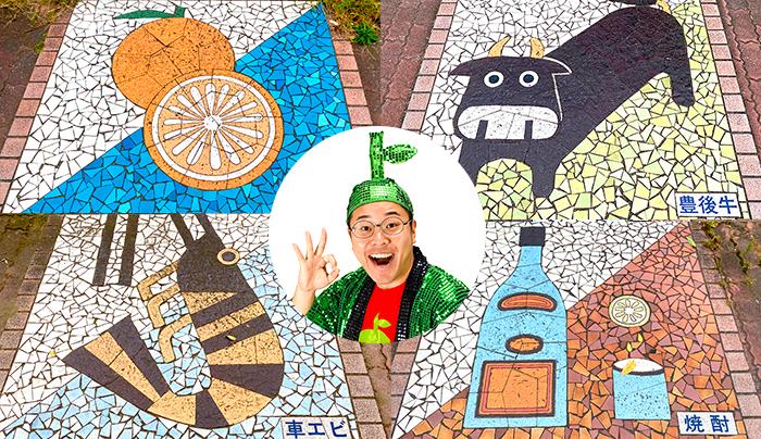 【街中アート】大分ローカルタレントが街で大分を発見!