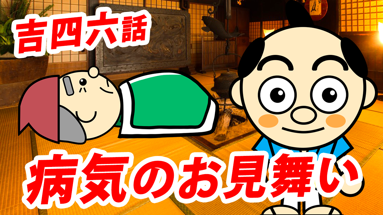 大分県産ローカルタレントが朗読【吉四六話/病気のお見舞い】